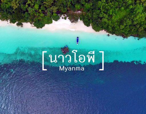 เกาะนาวโอพี Nyaungoophee Island