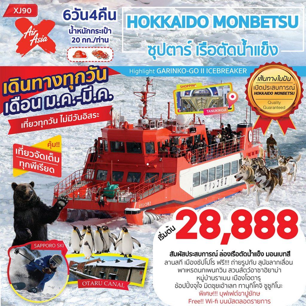 HOKKAIDO MONBETSU 6D4N ซุปตาร์ เรือตัดน้ำแข็ง กำหนดการเดินทางเดือนมกราคม-มีนาคม 2562