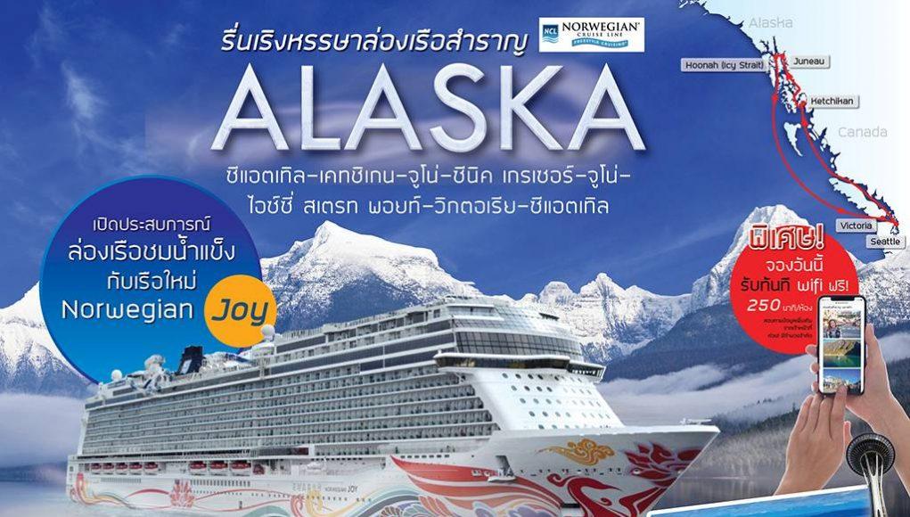 Norwegian Joy Alaska เรือสำราญ อลาสก้า