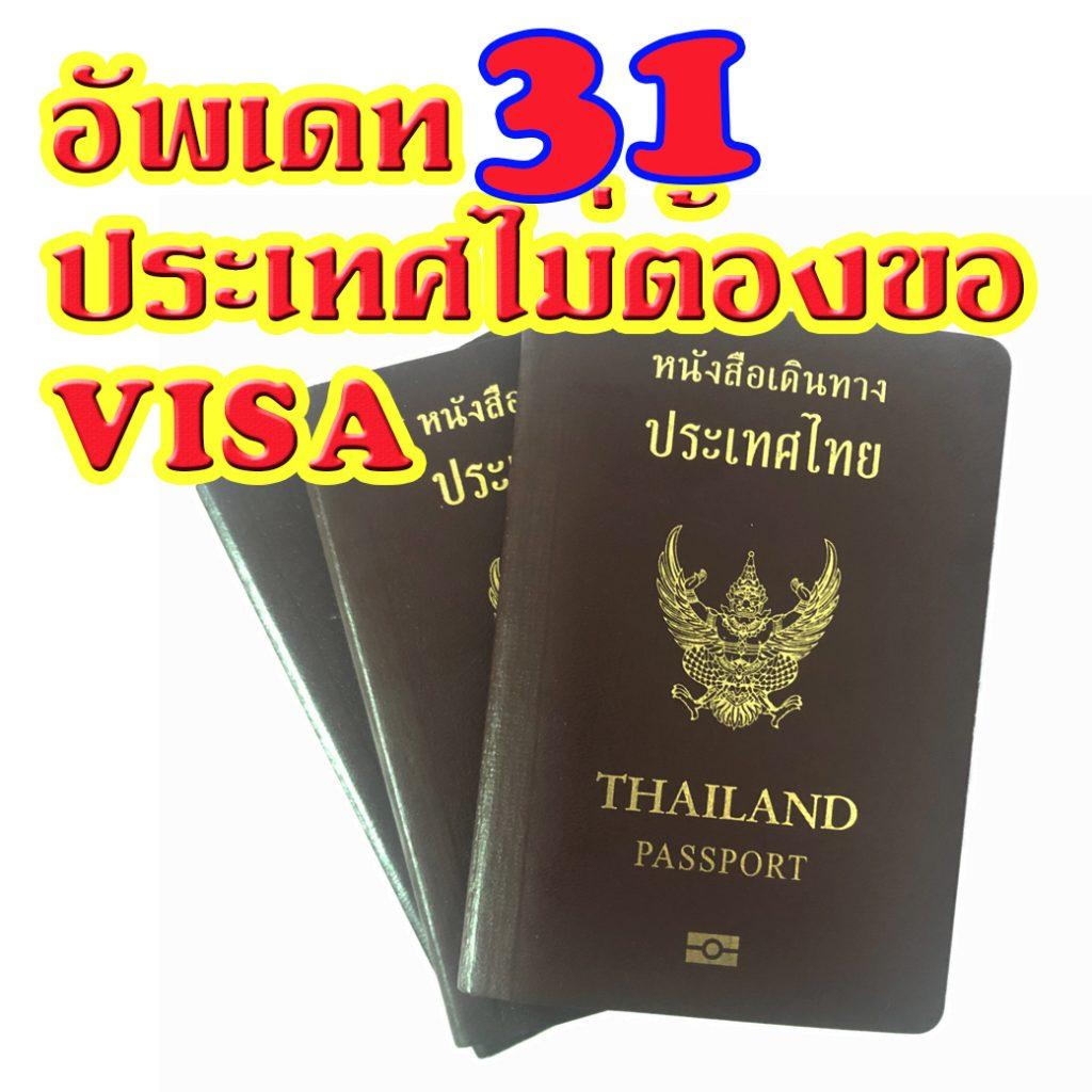 novisa ประเทศที่ไม่ต้องขอ visa