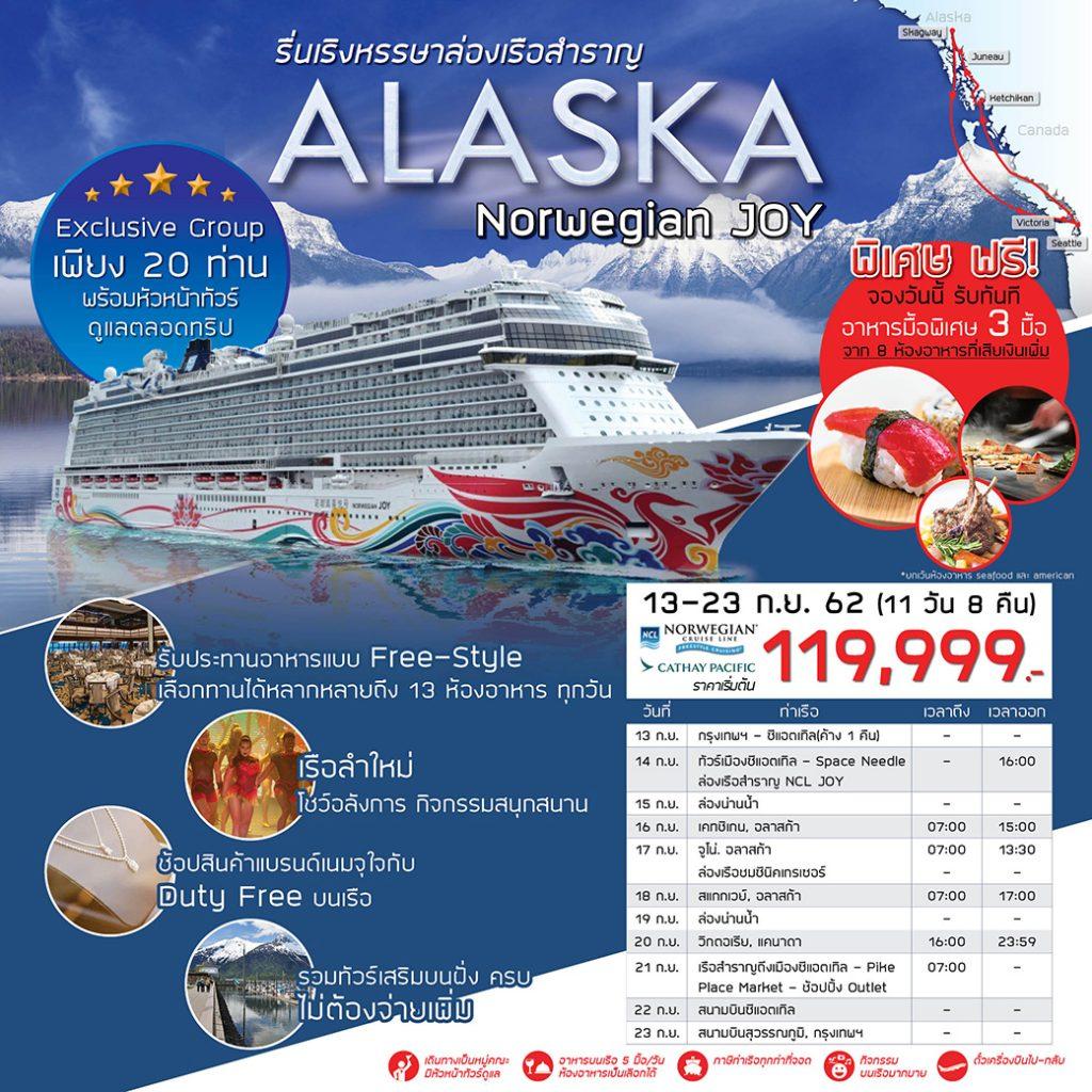 สัมผัสประสบการณ์ดินแดนแห่งขั้วโลกเหนือกับ เส้นทางอลาสก้า บนเรือสำราญสุดหรู (ซีแอตเทิล – เคทชิเกน –จูโน่ – Glacier Bay – สแกกเวย์ – วิกตอเรีย)  เดินทาง: 13 - 23 กันยายน 2562